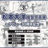 松本大洋デビュー30周年記念「松本大洋複製原画展」東名阪のロフトで開催