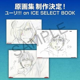 「ユーリ!!! on ICE」原画集が発売決定 描き下ろしイラスト、キャラデザなど掲載予定