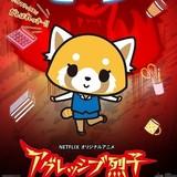 烈子のデスボイス再び Netflixアニメ「アグレッシブ烈子」シーズン2制作決定