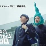 舞台「モブサイコ100」続編に大海将一郎、兼崎健太郎、永田聖一朗ら出演