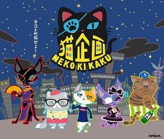 愛知県出身者が集った「猫企画」に戸松遥、鬼頭明里、丹下桜、三ツ矢雄二が出演