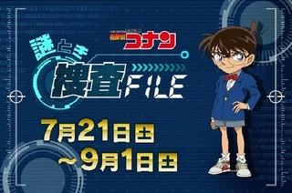 安室透が謎を出題 「名探偵コナン」夏休み企画「謎とき捜査FILE」5週連続で実施