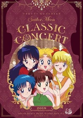 「美少女戦士セーラームーン Classic Concert 2018」新ビジュアル