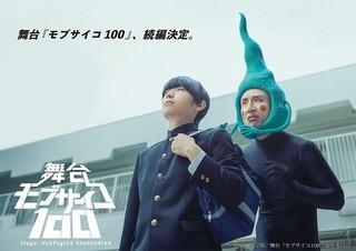 舞台「モブサイコ100」続編、花沢輝気ら5人のキャラビジュアル公開 霊幻新隆らの登場も決定