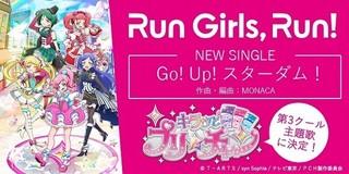 「Run Girls, Run!」が「キラッとプリ☆チャン」第3クールの主題歌を担当