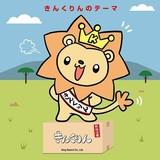 キンクリ公式キャラ「きんくりん」のデビュー曲が8月8日配信開始