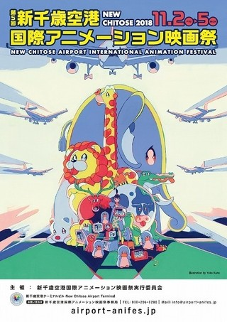 新千歳空港国際アニメ映画祭で実験的TVアニメ作品を特集 「ポプテピピック」プロデューサーも登壇