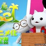 子ども向けゲーム「ほしの島のにゃんこ」TVアニメ化 にゃんこたちの開拓ストーリー描く
