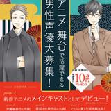第2回「キミコエ・オーディション」は男性声優を募集 合格者はTVアニメで声優デビュー