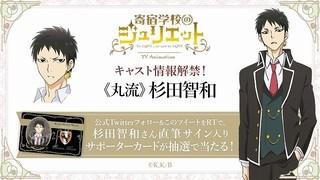 「寄宿学校のジュリエット」に杉田智和が出演 サイン入り商品が当たるキャンペーン実施