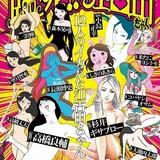 「臨死!! 江古田ちゃん」TVアニメ化 監督は杉井ギサブロー、高橋良輔ら12人