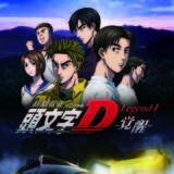 新劇場版「頭文字D Legend1-覚醒-」