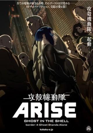 攻殻機動隊ARISE -GHOST IN THE SHELL- 「border:4 Ghost Stands Alone」