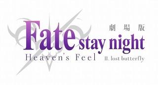 劇場版 Fate/stay night [Heaven's Feel] ll.lost butterfly