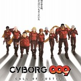 CYBORG009 CALL OF JUSTICE(第1章)