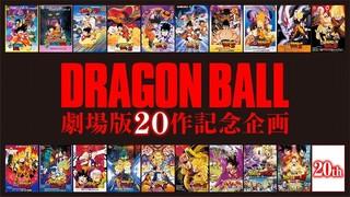 ドラゴンボール劇場版 20作記念企画(仮)