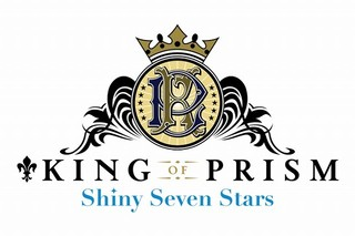 KING OF PRISM -Shiny Seven Stars- III レオ×ユウ×アレク