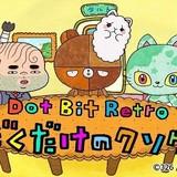 Dot Bit Retro - ぼくだけのクソゲー