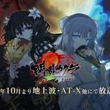 『閃乱カグラ SHINOVI MASTER -東京妖魔篇-