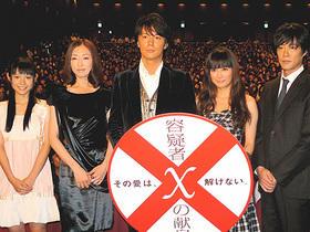 福山人気で、映画初日も大成功!「容疑者Xの献身」