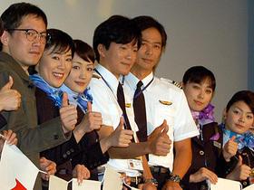 ご搭乗、ありがとうございます!「ハッピーフライト」