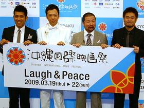 沖縄が4日間、笑いに包まれる!「ニセ札」