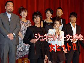 告発大会のほか、共演者・平泉成の モノマネも飛び出し、和気あいあい「ジェネラル・ルージュの凱旋」