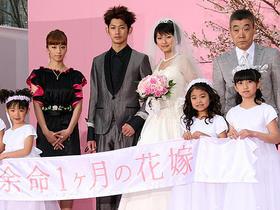 榮倉&瑛太が強い絆で結ばれたカップルを熱演「余命1ヶ月の花嫁」