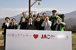 嬬恋村にお越しの際は、妻への感謝を叫んでください「60歳のラブレター」