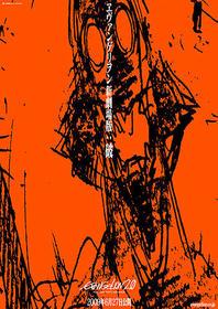 かなりインパクト大な ポスタービジュアル第2弾「ヱヴァンゲリヲン新劇場版:破」