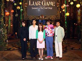撮影セットの中で行われた会見「ライアーゲーム ザ・ファイナルステージ」