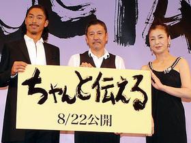 俳優・AKIRAをベテランの奥田、高橋が絶賛「ちゃんと伝える」