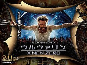 ポスターのごとく主役の座に就けるか?「ウルヴァリン:X-MEN ZERO」