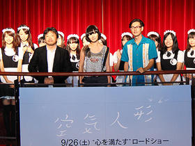 シルバーウィークは新宿で萌え上がれ!「空気人形」