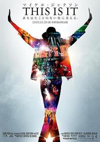 貴重な未発表曲も収録「マイケル・ジャクソン THIS IS IT」