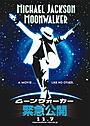 マイケル・ジャクソン主演「ムーンウォーカー」緊急公開が決定!