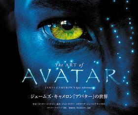 これを読めば、映画がより一層待ち遠しくなる!「アバター(2009)」