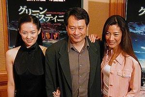 左より、チャン・ツィイー、アン・リー監督、ミシェル・ヨー「グリーン・デスティニー」