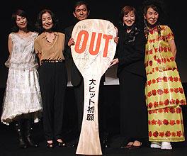 (左より)西田尚美、倍賞美津子、 平山秀幸監督、原田美枝子、室井滋「OUT」