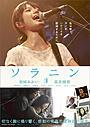 宮崎あおいが熱唱する「ソラニン」ライブシーン写真とポスターが公開