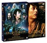 コレクターズ・エディション「ロード・オブ・ザ・リング 王の帰還」