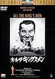 「オール・ザ・キングスメン」 DVD/ソニー/3990円「オール・ザ・キングスメン」