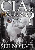 「CIAは何をしていた?」 (新潮社・刊)「オーシャンズ12」