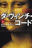 「ダ・ヴィンチ・コード」 (角川書店・刊)「ダ・ヴィンチ・コード」