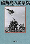 「硫黄島の星条旗」 (文春文庫・刊)「シンドラーのリスト」
