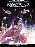 「火星のプリンセス」 (東京創元社・刊)「ミッション:インポッシブル」