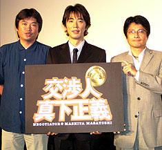 (左より)本広克行監督、ユースケ・サンタマリア、 亀山千広プロデューサー「交渉人 真下正義」