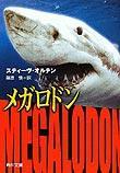 「メガロドン」 (角川書店・刊)「スピード」