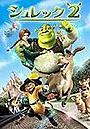「シュレック2」DVD、全米で大ヒット!
