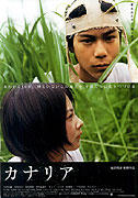 第2回大賞「カナリア」 (来春公開)「黄泉がえり」